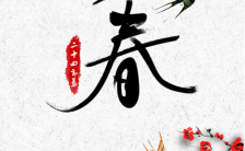 简约中国风立春二十四节气日签宣传海报缩略图