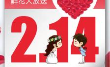 创意日历风214情人节钜惠有好礼海报缩略图