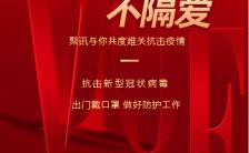 隔离疫情不隔爱红色浪漫214情人节海报宣传缩略图