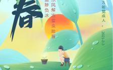 绿色卡通插画风24节气立春节气宣传手机海报缩略图