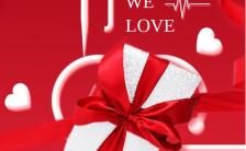 红色浪漫214情人节表白告白海报缩略图