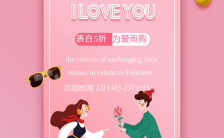 时尚214粉色浪漫情人节活动宣传海报缩略图