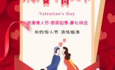 卡通风214红色情人节祝福海报缩略图
