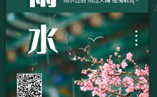 二十四节气雨水习俗介绍疫情散去祝福手机海报缩略图