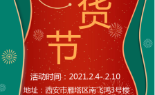 年货节年终大促周年店庆活动促销手机海报缩略图