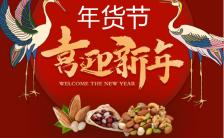 年货节新年春节活动促销电商促销手机海报缩略图