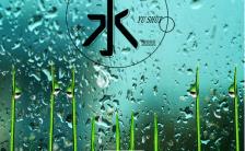 二十四节气雨水习俗介绍疫情散去祝福海报缩略图