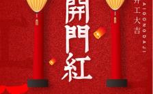 红色喜庆风格企业开工大吉促销海报缩略图