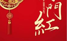 红色喜庆风格企业开工促销宣传手机海报缩略图