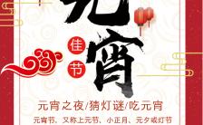 简约元宵节节日祝福手机海报缩略图