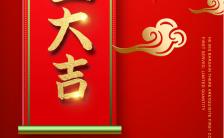 红色喜庆企业开工大吉店铺活动促销海报缩略图