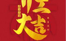 红色简约中国风企业开工大吉宣传手机海报缩略图
