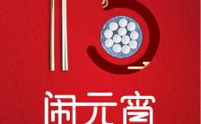 中国风红色喜庆元宵节节日祝福手机海报缩略图