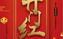 红色大气企业开门红公司促销宣传手机海报缩略图