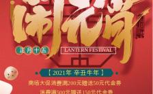 中国风炫彩元宵节节日促销手机海报缩略图