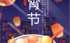 卡通手绘风元宵节节日祝福手机海报缩略图