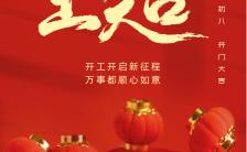 红色喜庆公司开工大吉宣传手机海报缩略图