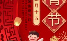 中国风卡通元宵节祝福手机海报缩略图