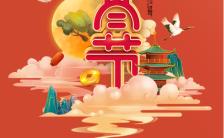 中国风喜庆元宵节吃汤圆海报缩略图
