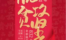 红色大气脱贫攻坚党政宣传手机海报缩略图