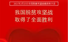 红色简约脱贫攻坚党建宣传手机海报缩略图