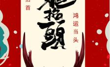 二月二龙抬头鸿运当头国风民俗文化传承海报缩略图