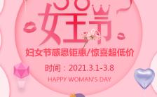 三八女生节活动促销宣传手机海报缩略图