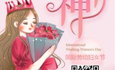粉色38女神节妇女节微商宣传海报缩略图