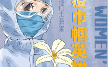 38妇女节致敬巾帼女神节节日祝福商家宣传海报缩略图