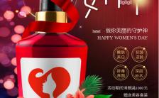 红色简约浪漫风格化妆品护肤品促销宣传手机海报缩略图