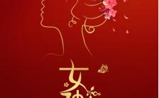 红色38妇女节三八女神节祝福贺卡手机海报缩略图