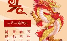 二月二龙抬头国风民俗文化传承手机海报缩略图