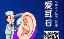 全国爱耳日护耳安全用耳知识宣传海报缩略图