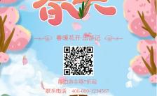 手绘风春季亲子游旅行社宣传海报缩略图