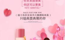 粉色唯美风格女神节化妆品行业宣传海报缩略图