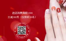 红色时尚38女神节美甲促销宣传手机海报缩略图