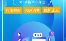 315消费者维权日维权打假普法宣传解读指南H5模板缩略图