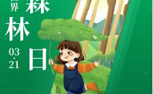 3.21世界森林日公益倡导宣传H5模板缩略图