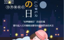 3.21世界睡眠日借势营销宣传手机海报缩略图