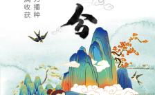 二十四节气春分习俗介绍节气养生企业宣传海报缩略图