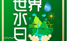 绿色简约世界水日节约用水宣传手机海报缩略图