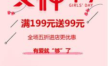 38女神节产品宣传促销宣传手机海报缩略图