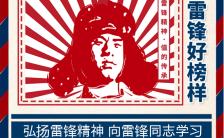 复古风格学雷锋纪念日公益宣传海报缩略图