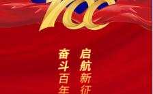 国风大气建党100周年节日祝福宣传海报缩略图