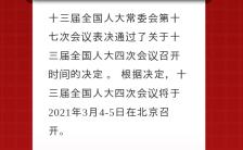 红色党政聚焦两会通知宣传海报缩略图