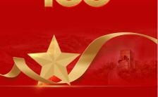 建党100周年党的百年历程祝福手机海报缩略图