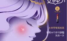 紫色唯美插画风格女神节集赞转发宣传海报缩略图