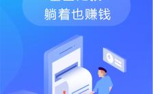 蓝色扁平简约基金股票金融理财产品宣传海报缩略图