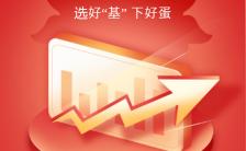 红色扁平简约基金股票金融理财产品宣传海报缩略图