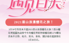 2021春季赏花季踏春赏花出游邀请函海报缩略图